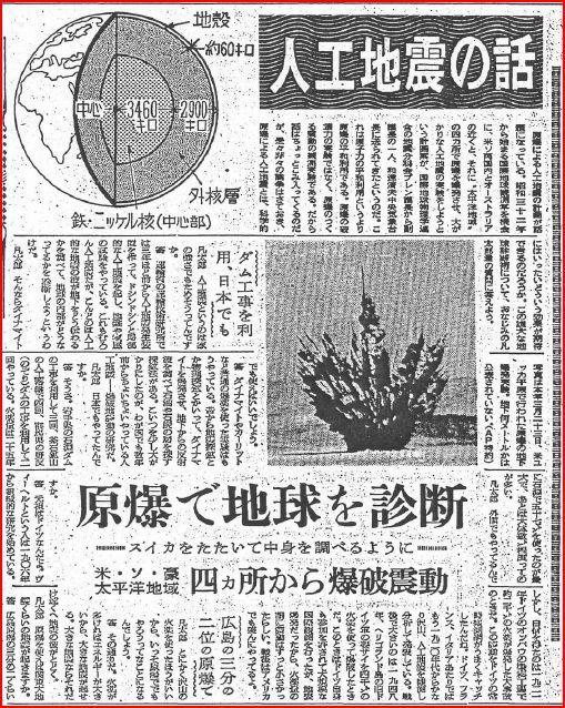1950 人工地震 原爆