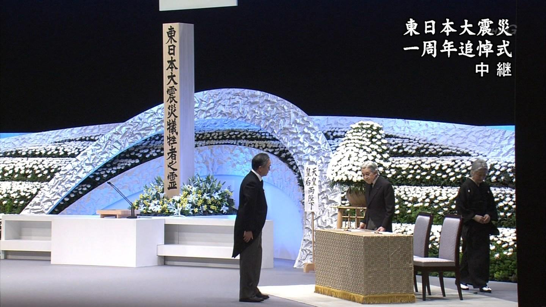 3.11 1周年 追悼式 天皇陛下