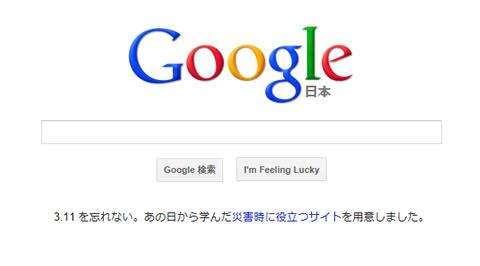 Google 3.11