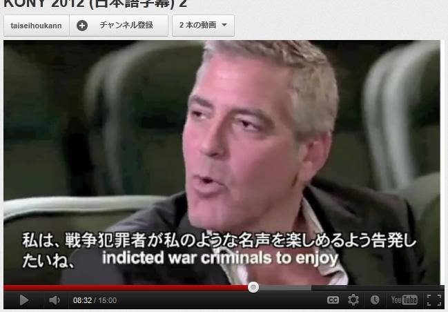 KONY 2012 George Clooney