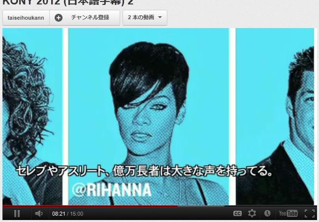 KONY 2012 Rihanna