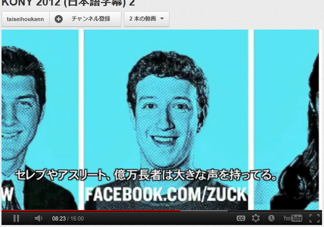 KONY 2012 Mark Zuckerberg