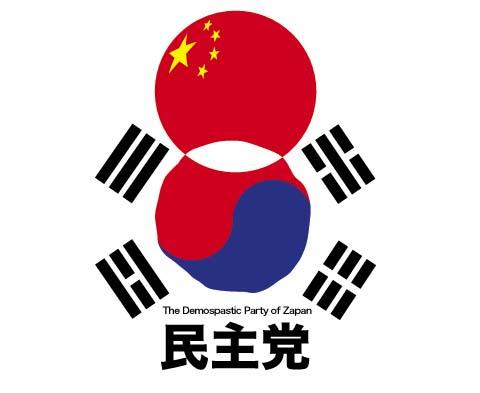 民主党売国左翼朝鮮中国